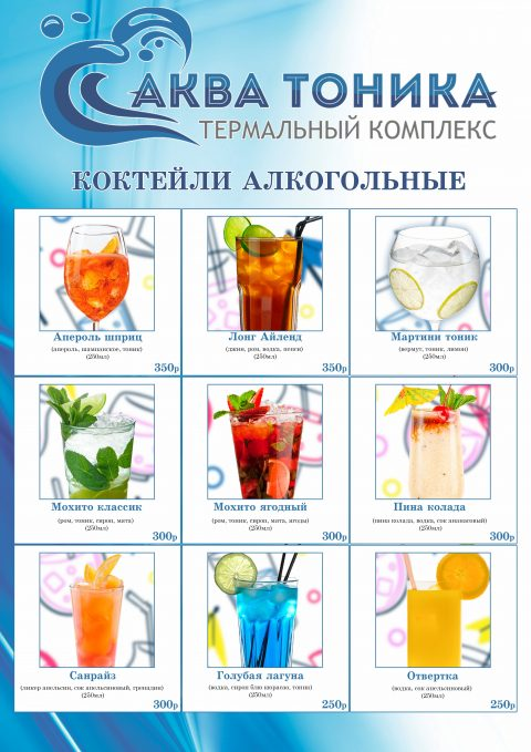 Коктейли алкогольные