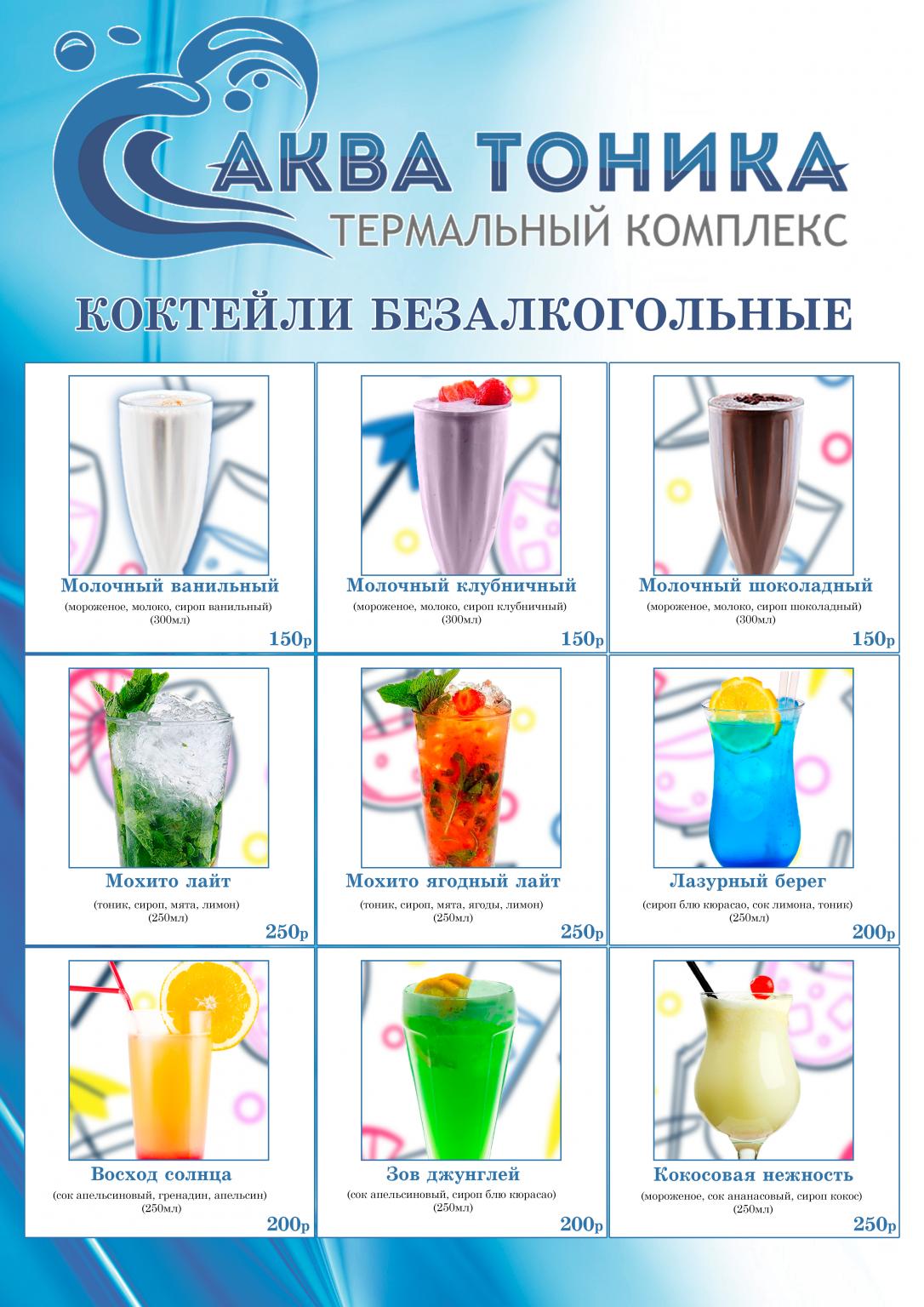 5 коктейль ба